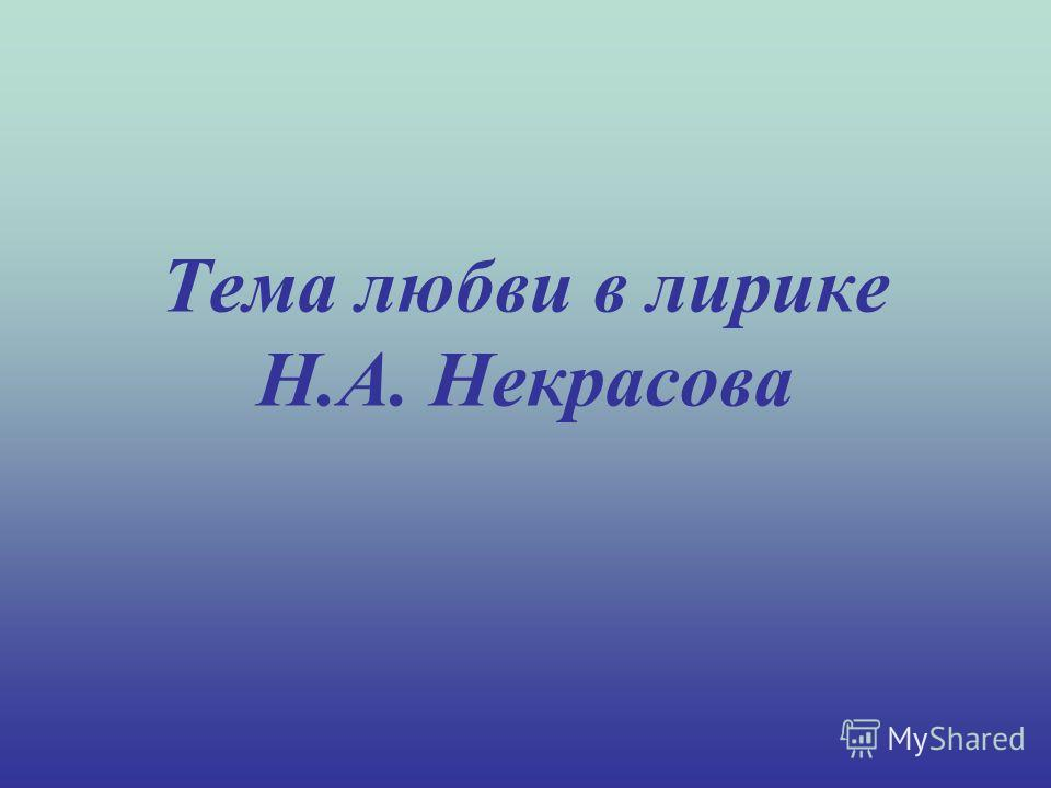 Тема любви в лирике Н.А. Некрасова
