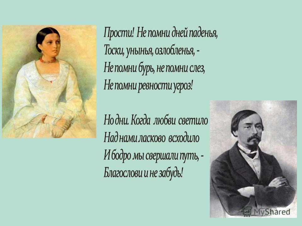 Стих лирика некрасова о любви