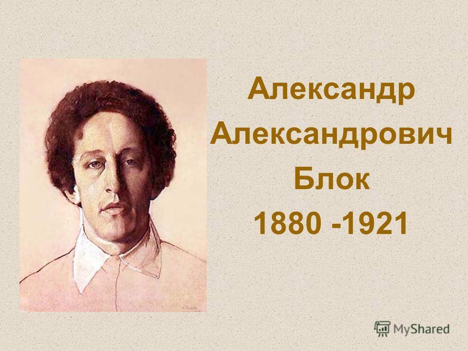 Александр Александрович Блок 1880 -1921