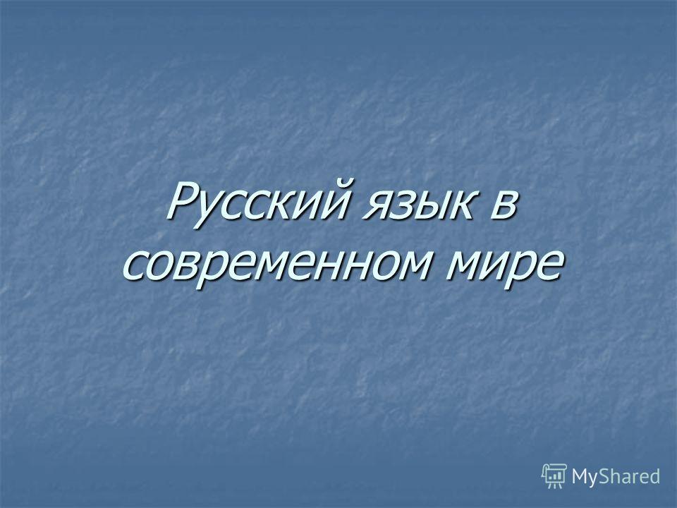 Реферат тему русский язык в современном мире 4110