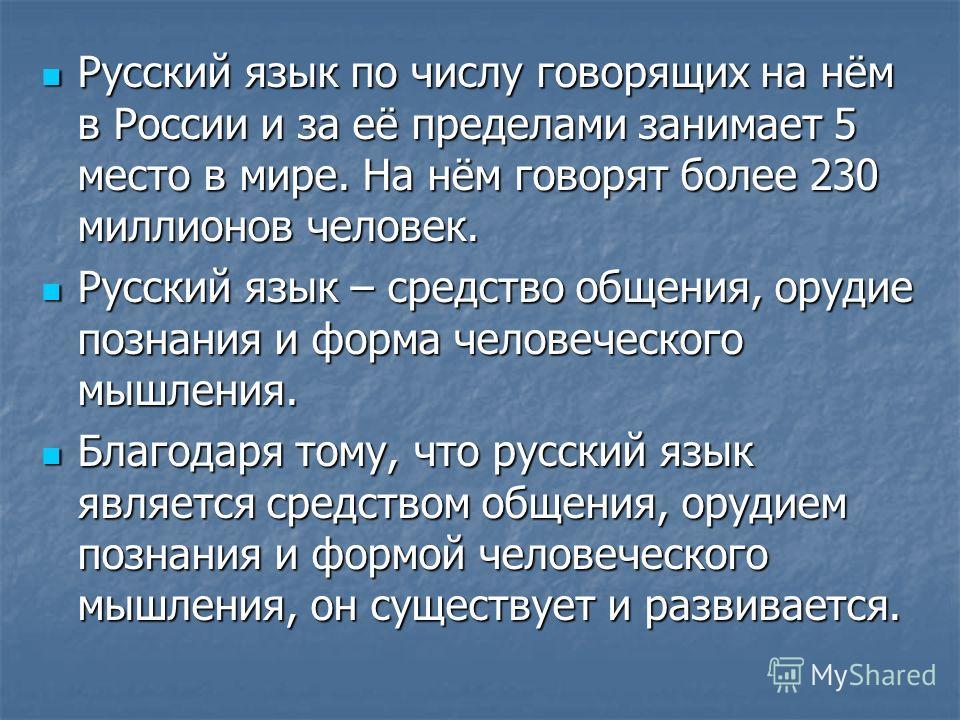 Русский язык по числу говорящих на нём в России и за её пределами занимает 5 место в мире. На нём говорят более 230 миллионов человек. Русский язык по числу говорящих на нём в России и за её пределами занимает 5 место в мире. На нём говорят более 230
