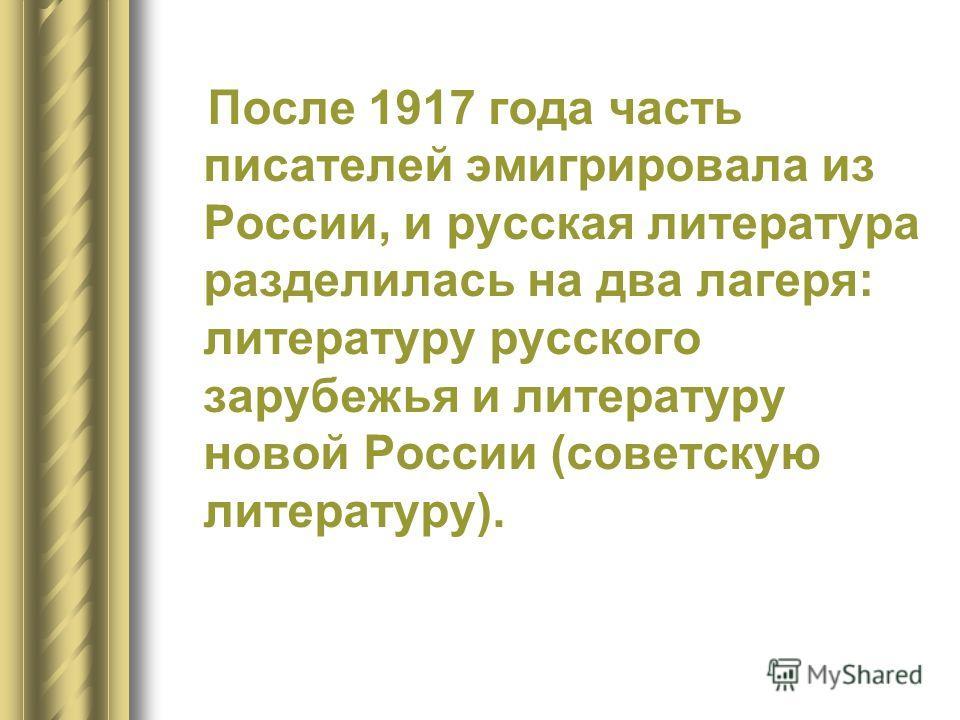 После 1917 года часть писателей эмигрировала из России, и русская литература разделилась на два лагеря: литературу русского зарубежья и литературу новой России (советскую литературу).