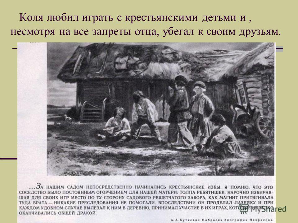 Коля любил играть с крестьянскими детьми и, несмотря на все запреты отца, убегал к своим друзьям.