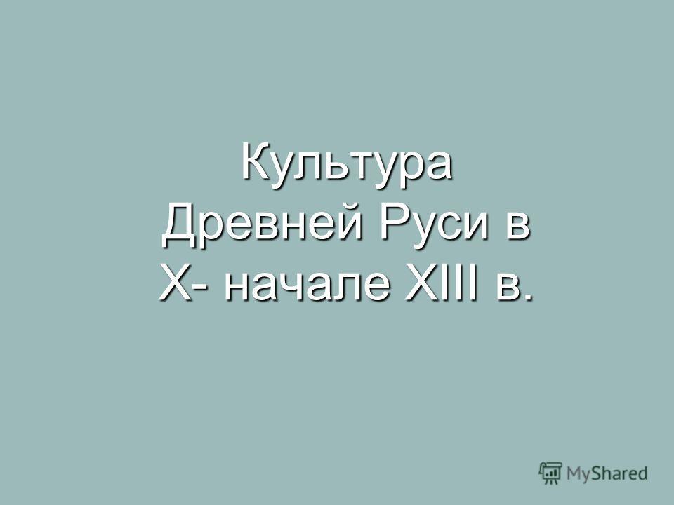 Культура Древней Руси в X- начале XIII в.