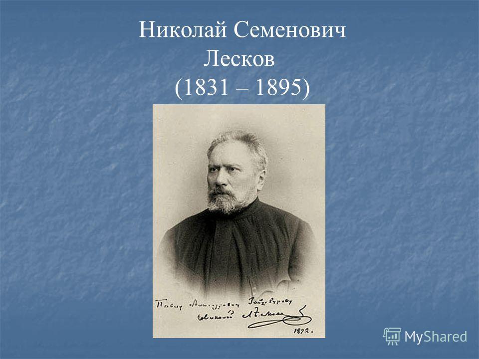 Николай Семенович Лесков (1831 – 1895)