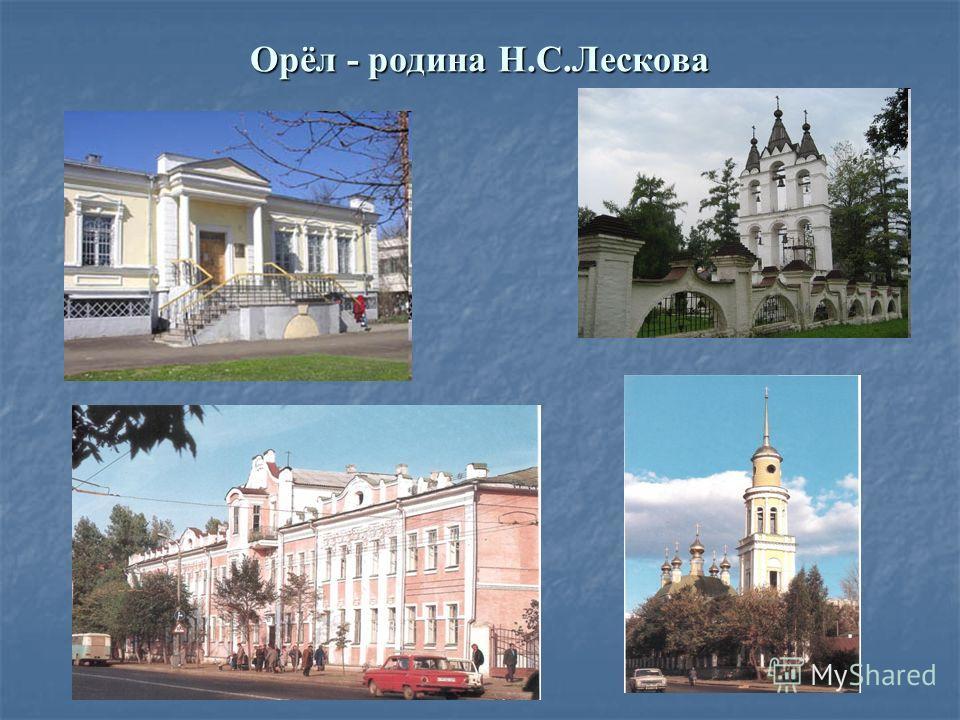 Орёл - родина Н.С.Лескова