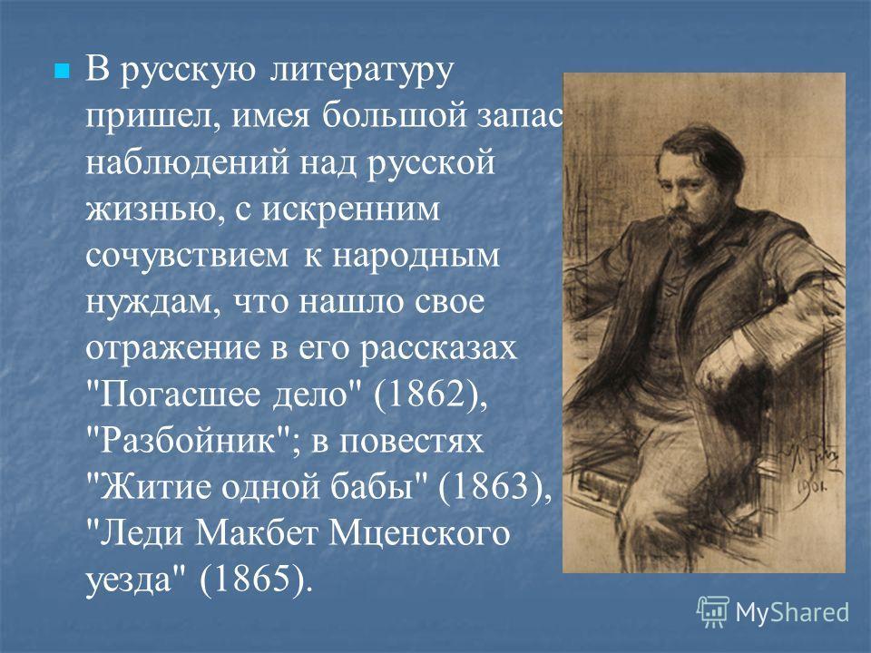 В русскую литературу пришел, имея большой запас наблюдений над русской жизнью, с искренним сочувствием к народным нуждам, что нашло свое отражение в его рассказах