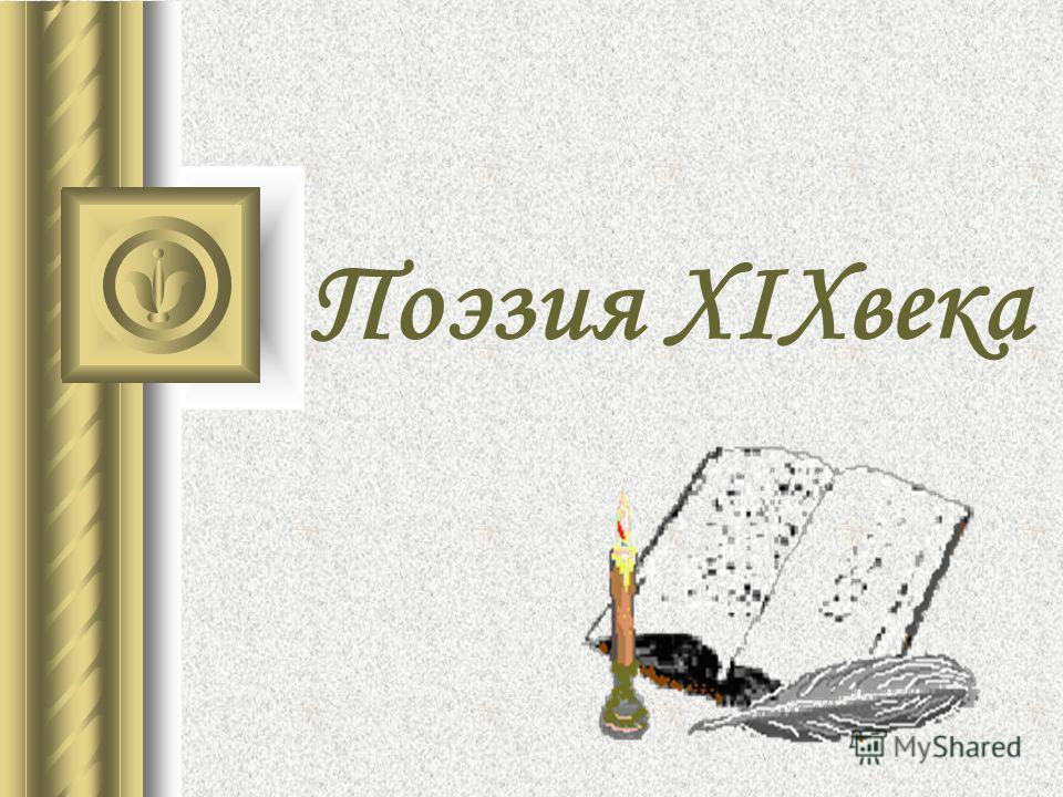 Поэзия XIXвека