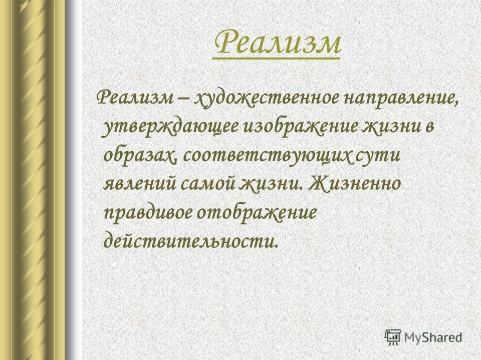 Реализм Реализм – художественное направление, утверждающее изображение жизни в образах, соответствующих сути явлений самой жизни. Жизненно правдивое отображение действительности.