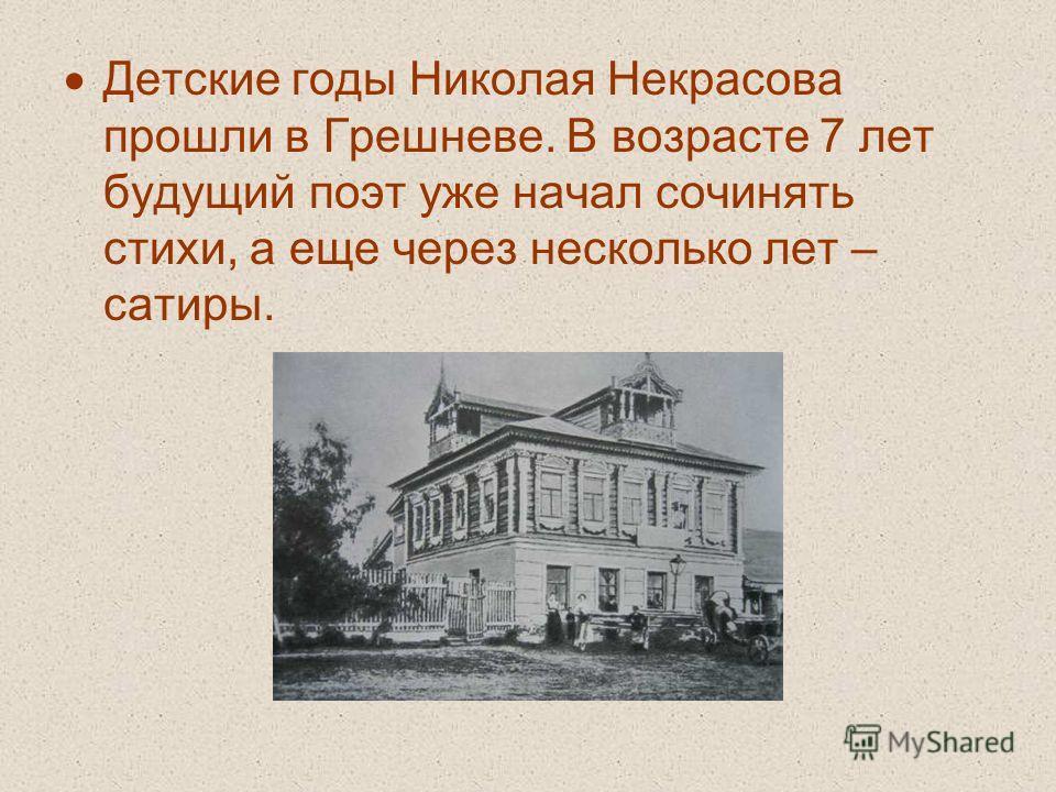 Детские годы Николая Некрасова прошли в Грешневе. В возрасте 7 лет будущий поэт уже начал сочинять стихи, а еще через несколько лет – сатиры.