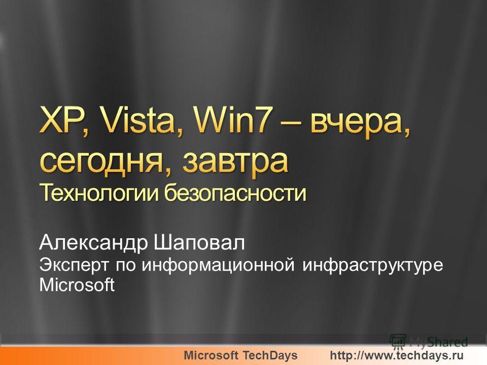 Microsoft TechDayshttp://www.techdays.ru Александр Шаповал Эксперт по информационной инфраструктуре Microsoft