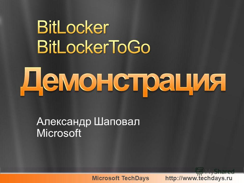 Microsoft TechDayshttp://www.techdays.ru Александр Шаповал Microsoft