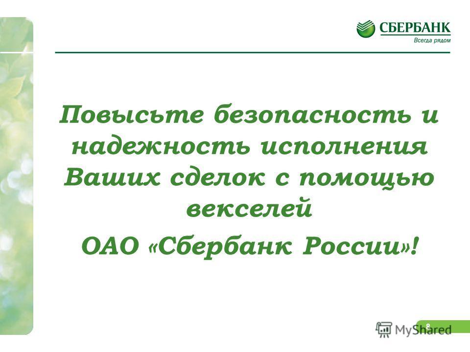 8 Повысьте безопасность и надежность исполнения Ваших сделок с помощью векселей ОАО «Сбербанк России»!