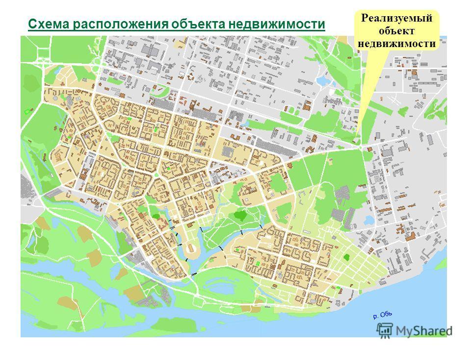 Схема расположения объекта недвижимости Реализуемый объект недвижимости