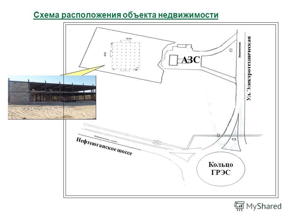 Схема расположения объекта недвижимости Нефтеюганское шоссе Ул. Электротехническая АЗС Кольцо ГРЭС