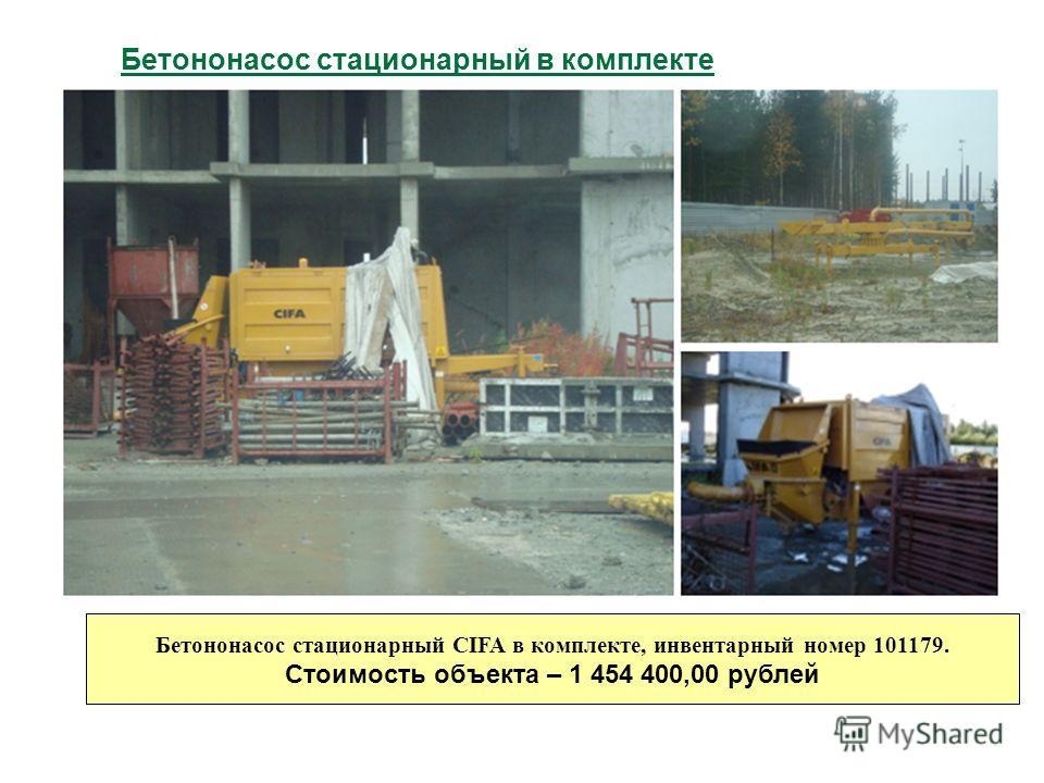 Бетононасос стационарный в комплекте Бетононасос стационарный CIFA в комплекте, инвентарный номер 101179. Стоимость объекта – 1 454 400,00 рублей