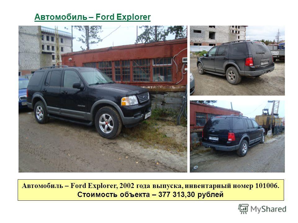 Автомобиль – Ford Explorer Автомобиль – Ford Explorer, 2002 года выпуска, инвентарный номер 101006. Стоимость объекта – 377 313,30 рублей