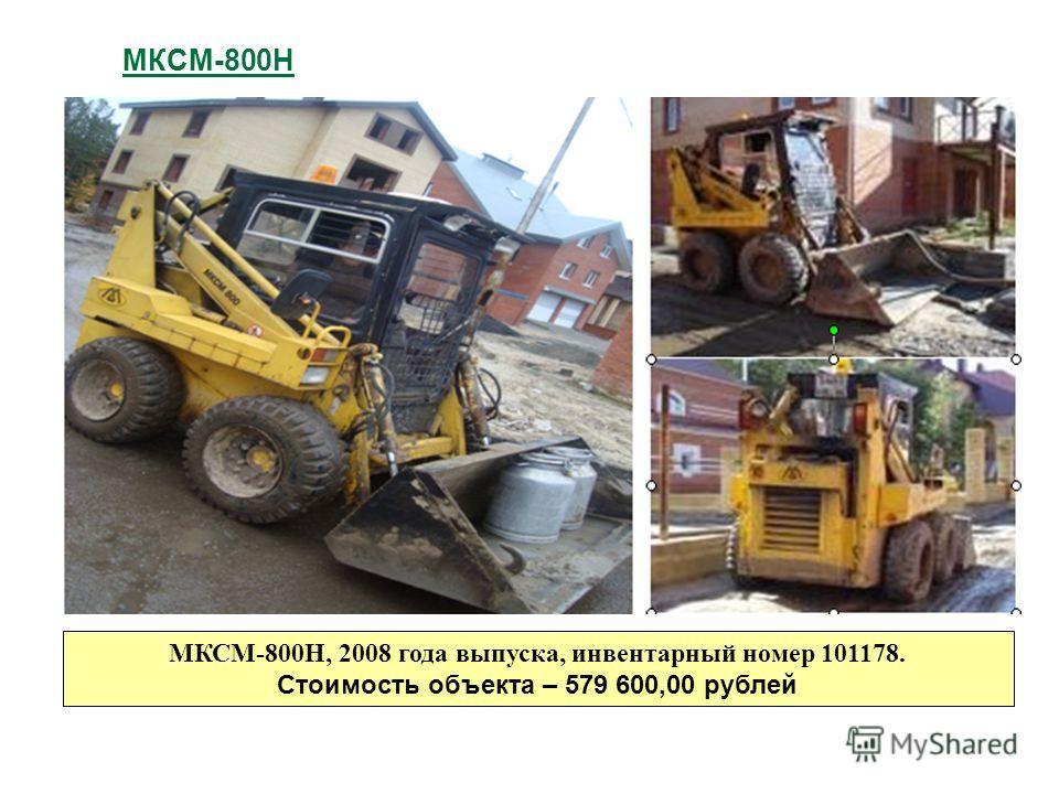 МКСМ-800Н МКСМ-800Н, 2008 года выпуска, инвентарный номер 101178. Стоимость объекта – 579 600,00 рублей