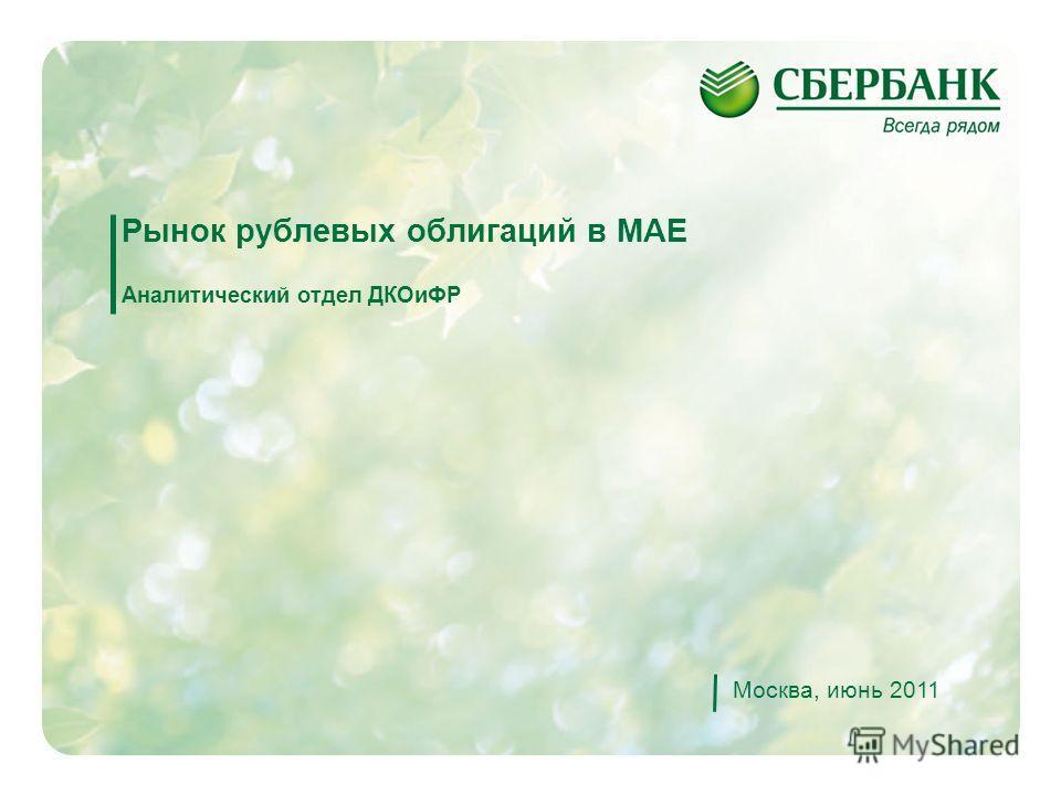 1 Рынок рублевых облигаций в МАЕ Аналитический отдел ДКОиФР Москва, июнь 2011