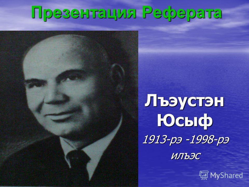 Презентация Реферата Лъэустэн Юсыф 1913-рэ -1998-рэ илъэс