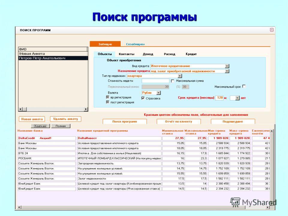 Поиск программы При нажатии на кнопку «поиск программ» откроется список подходящих банковских программ.