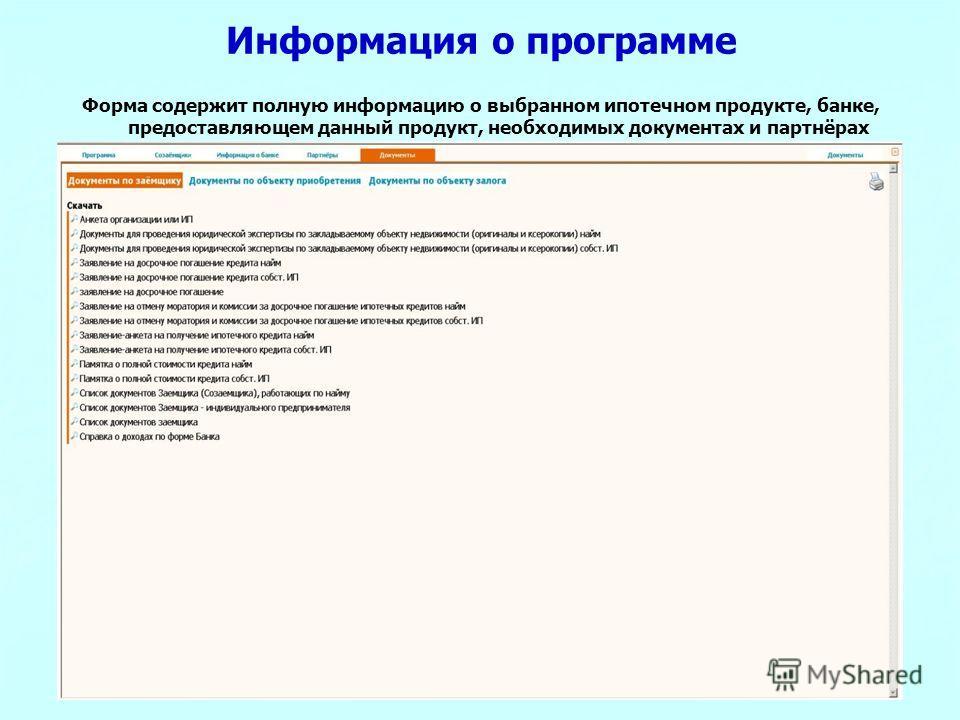 Информация о программе Форма содержит полную информацию о выбранном ипотечном продукте, банке, предоставляющем данный продукт, необходимых документах и партнёрах банка.