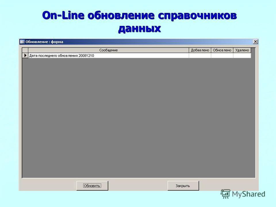 On-Line обновление справочников данных Данный диалог предоставляет возможность On- Line обновления справочных данных программы.