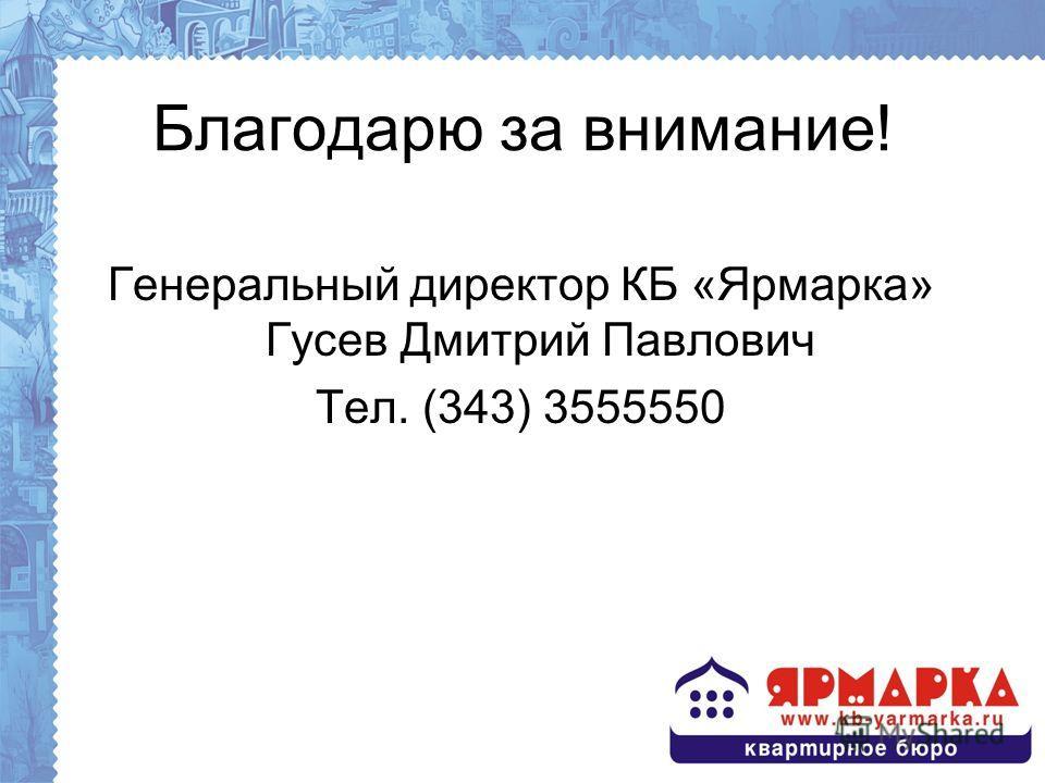 Благодарю за внимание! Генеральный директор КБ «Ярмарка» Гусев Дмитрий Павлович Тел. (343) 3555550