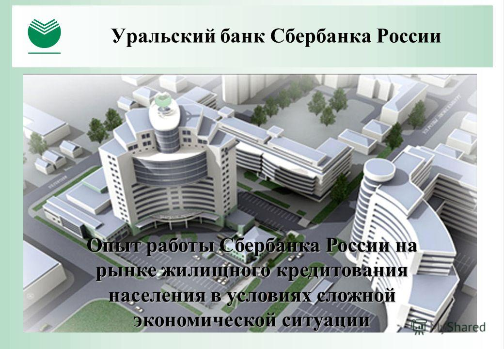 Опыт работы Сбербанка России на рынке жилищного кредитования населения в условиях сложной экономической ситуации Уральский банк Сбербанка России