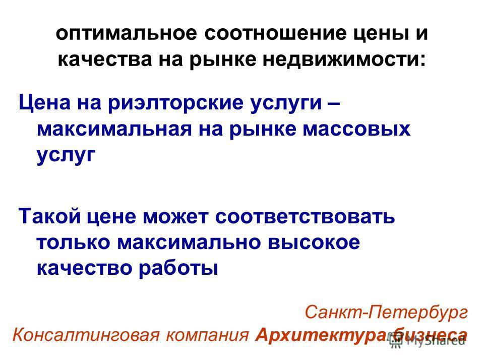 оптимальное соотношение цены и качества на рынке недвижимости: Цена на риэлторские услуги – максимальная на рынке массовых услуг Такой цене может соответствовать только максимально высокое качество работы Санкт-Петербург Консалтинговая компания Архит