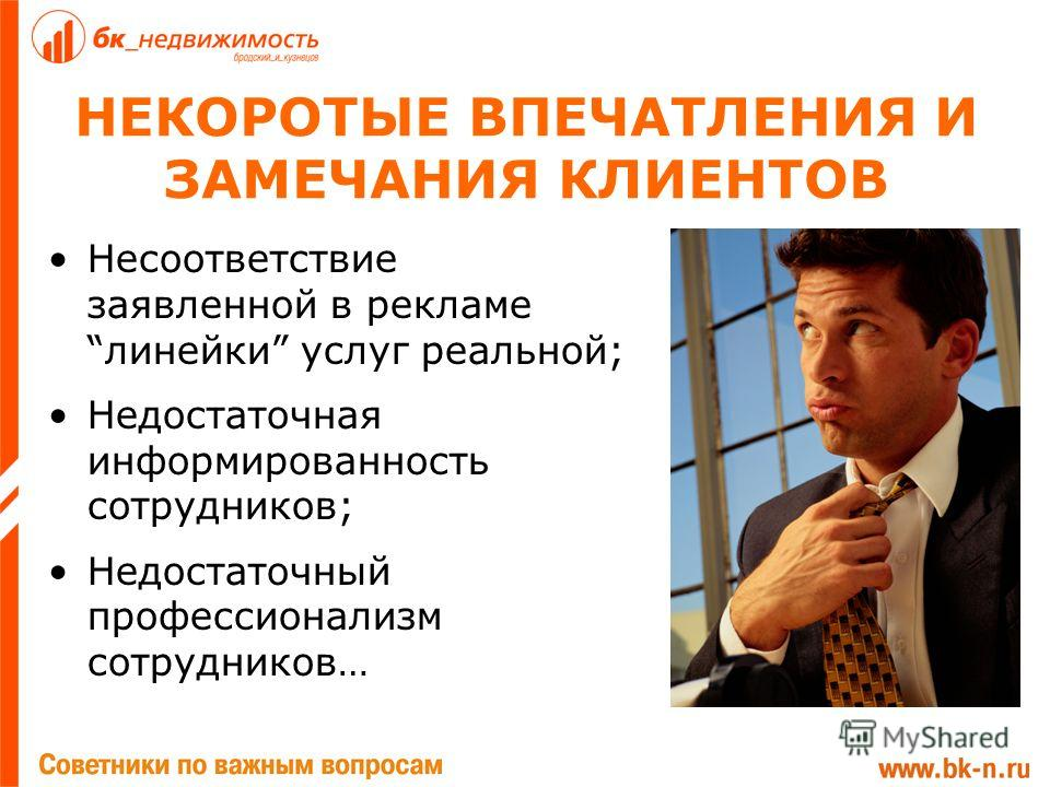 НЕКОРОТЫЕ ВПЕЧАТЛЕНИЯ И ЗАМЕЧАНИЯ КЛИЕНТОВ Несоответствие заявленной в рекламелинейки услуг реальной; Недостаточная информированность сотрудников; Недостаточный профессионализм сотрудников…