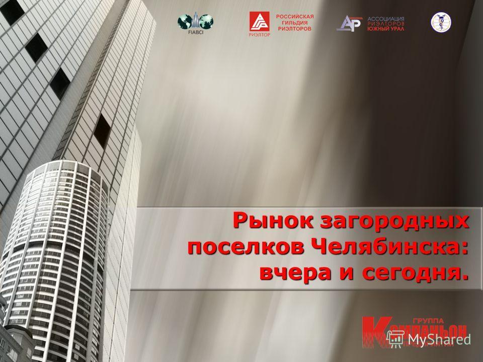Рынок загородных поселков Челябинска: вчера и сегодня.