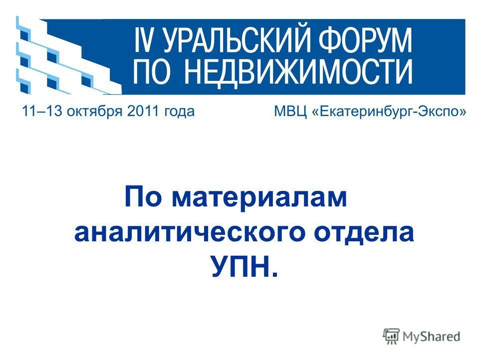 По материалам аналитического отдела УПН.