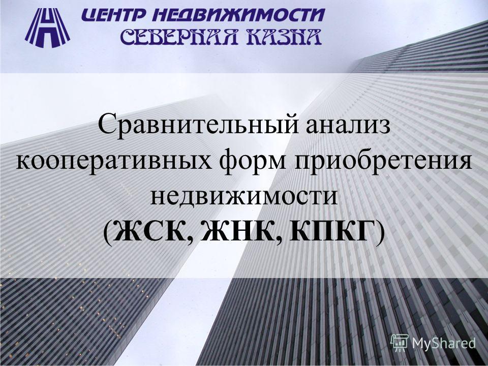 Сравнительный анализ кооперативных форм приобретения недвижимости (ЖСК, ЖНК, КПКГ)