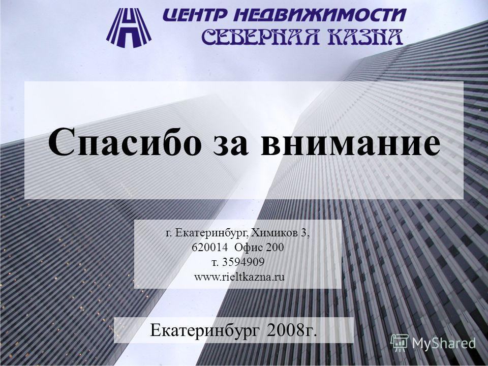 Спасибо за внимание Екатеринбург 2008г. г. Екатеринбург, Химиков 3, 620014 Офис 200 т. 3594909 www.rieltkazna.ru