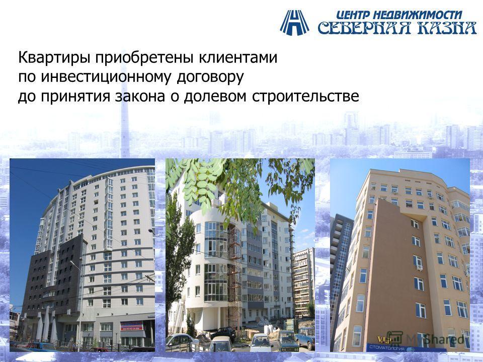 Квартиры приобретены клиентами по инвестиционному договору до принятия закона о долевом строительстве