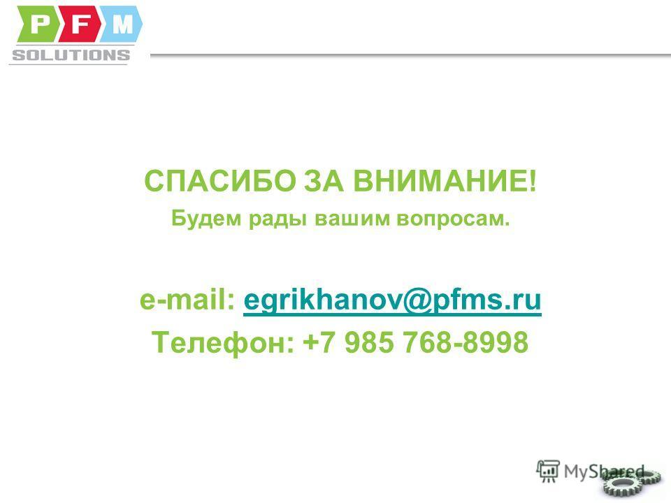 СПАСИБО ЗА ВНИМАНИЕ! Будем рады вашим вопросам. e-mail: egrikhanov@pfms.ruegrikhanov@pfms.ru Телефон: +7 985 768-8998