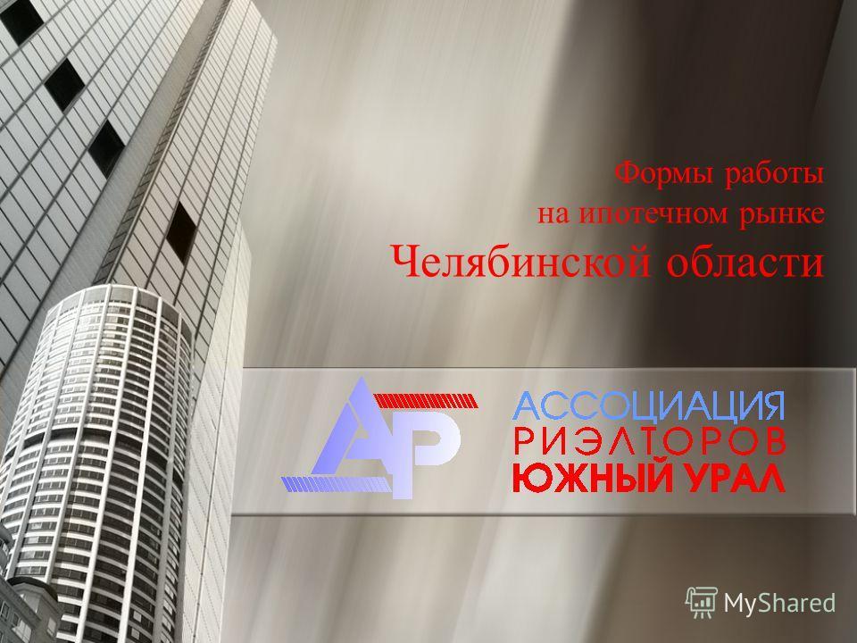 Формы работы на ипотечном рынке Челябинской области