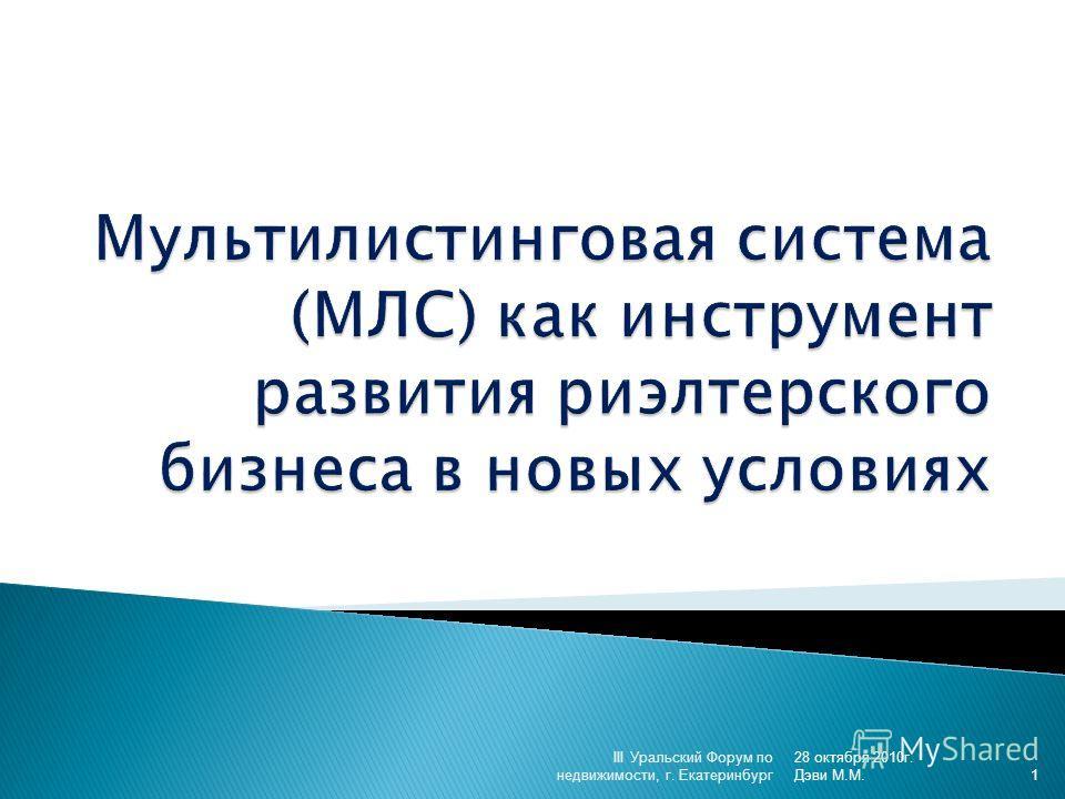 28 октября 2010г. Дэви М.М. III Уральский Форум по недвижимости, г. Екатеринбург 1