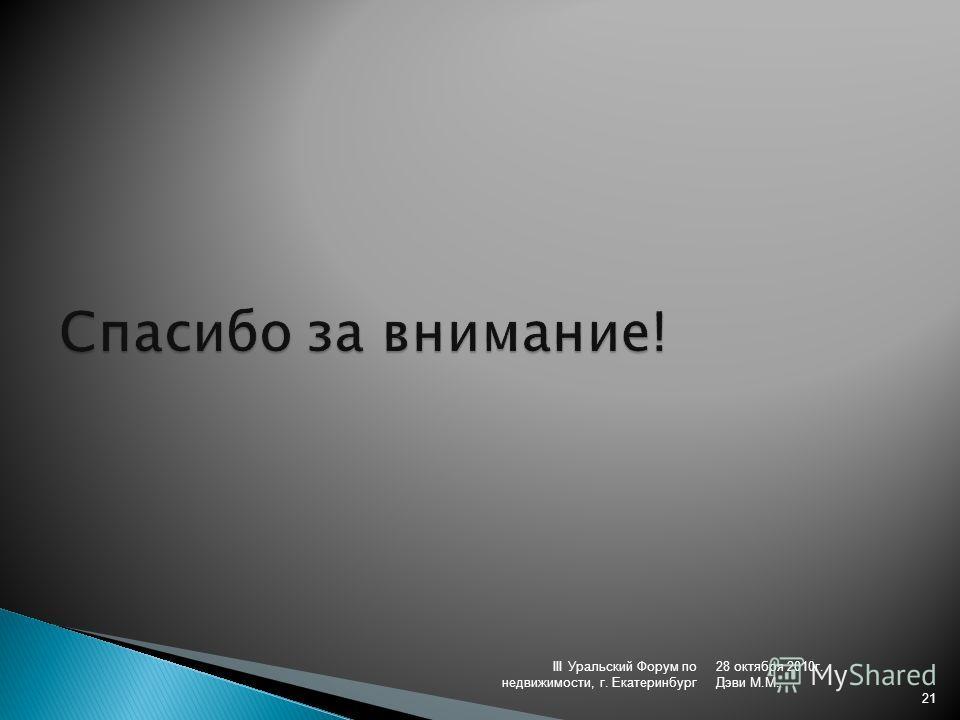 21 III Уральский Форум по недвижимости, г. Екатеринбург 28 октября 2010г. Дэви М.М.