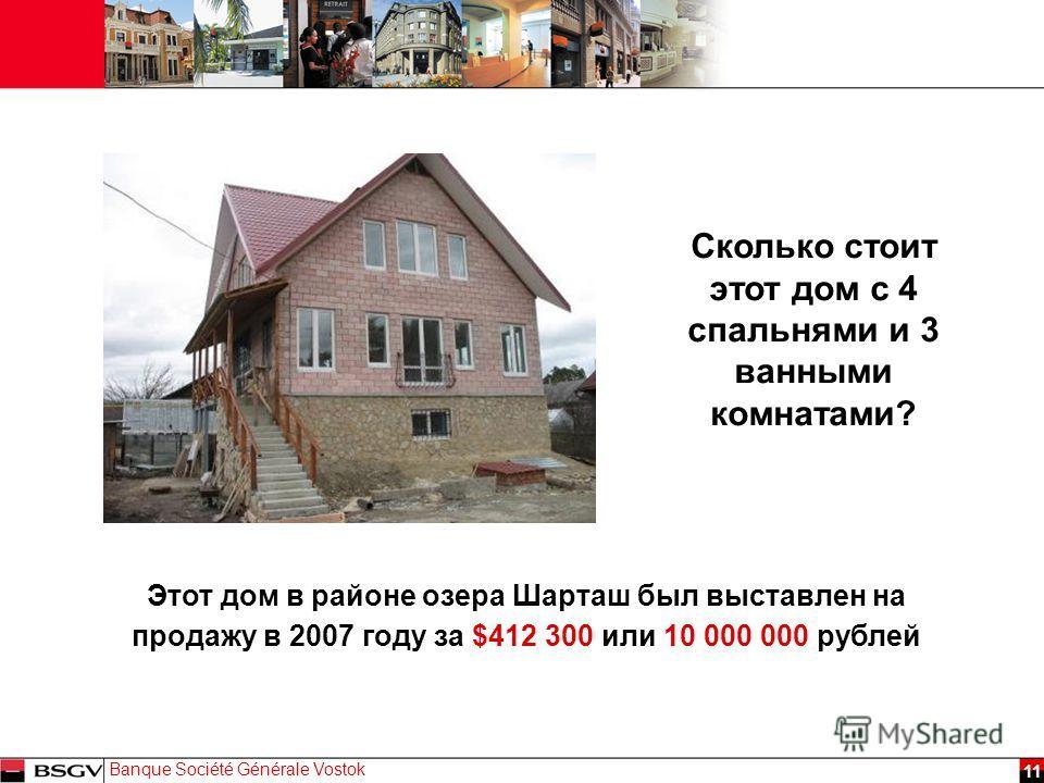 JJ Mois Année Banque Société Générale Vostok 11 Этот дом в районе озера Шарташ был выставлен на продажу в 2007 году за $412 300 или 10 000 000 рублей Сколько стоит этот дом с 4 спальнями и 3 ванными комнатами?