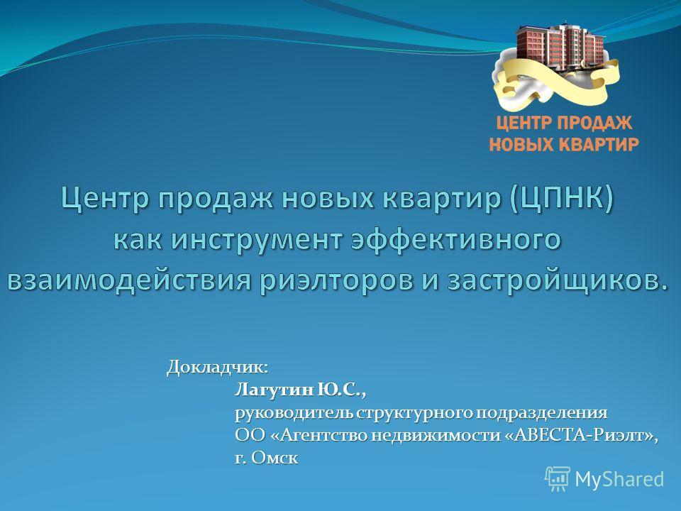 Докладчик: Лагутин Ю.С., руководитель структурного подразделения ОО «Агентство недвижимости «АВЕСТА-Риэлт», г. Омск