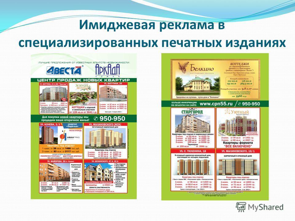 Имиджевая реклама в специализированных печатных изданиях