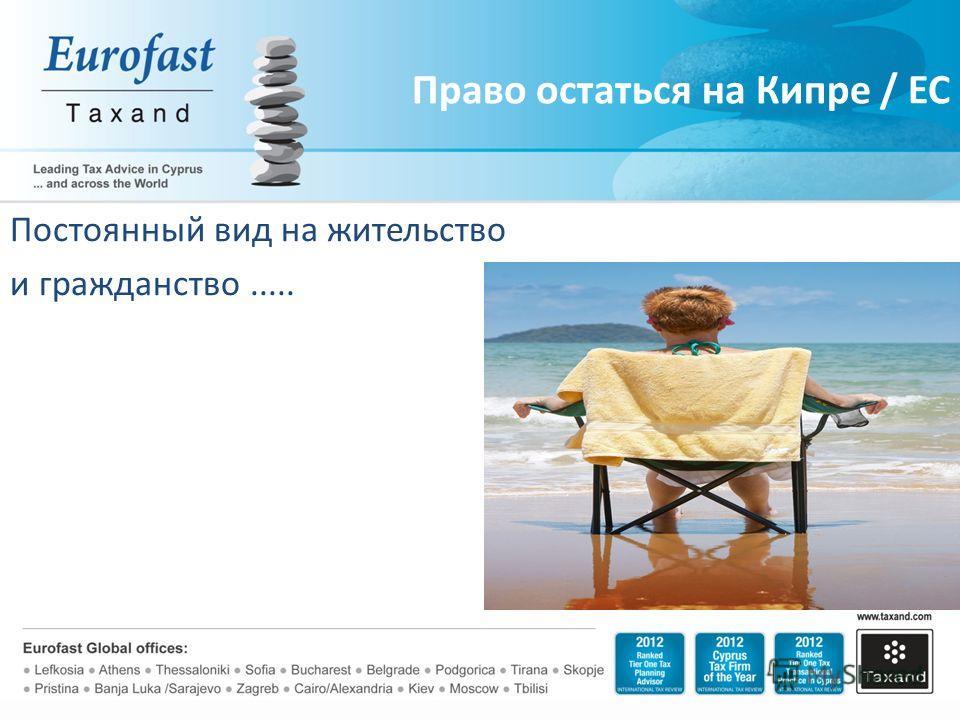 Право остаться на Кипре / ЕС Постоянный вид на жительство и гражданство.....