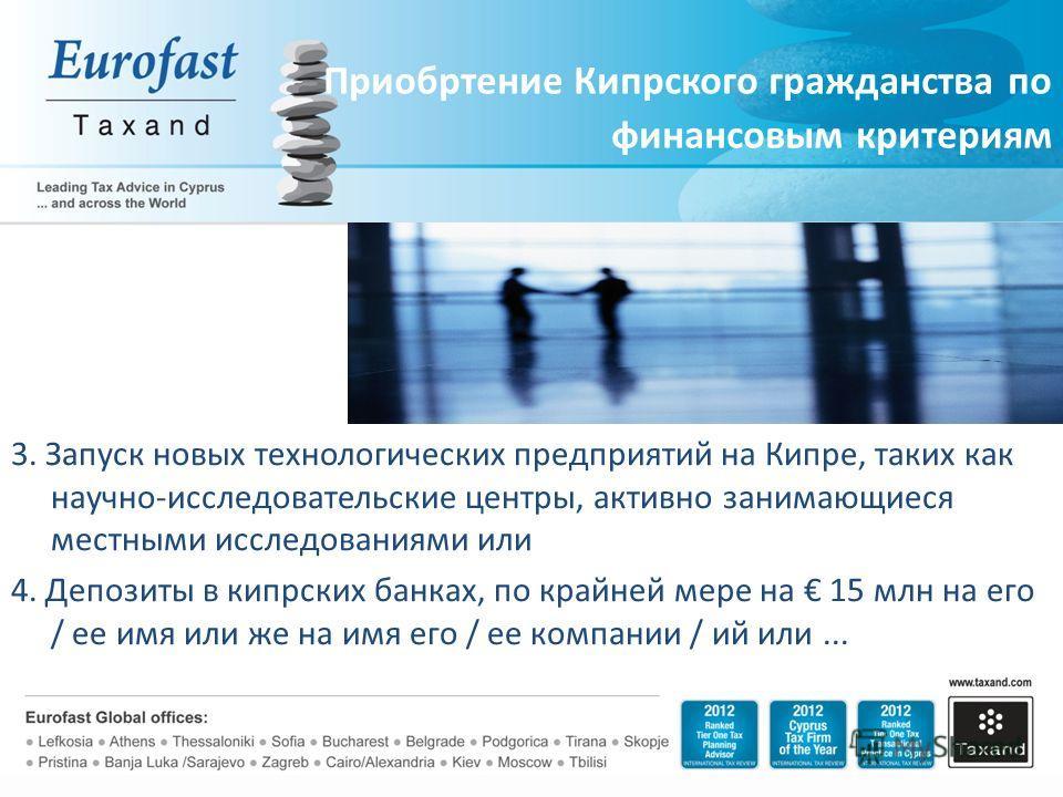 Приобртение Кипрского гражданства по финансовым критериям 3. Запуск новых технологических предприятий на Кипре, таких как научно-исследовательские центры, активно занимающиеся местными исследованиями или 4. Депозиты в кипрских банках, по крайней мере