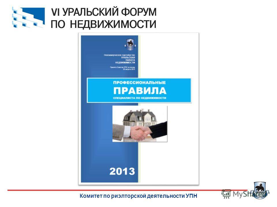Комитет по риэлторской деятельности УПН
