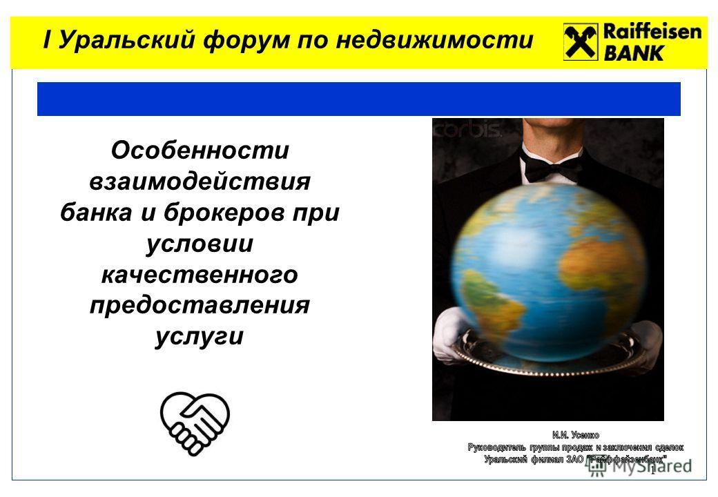 1 I Уральский форум по недвижимости Особенности взаимодействия банка и брокеров при условии качественного предоставления услуги