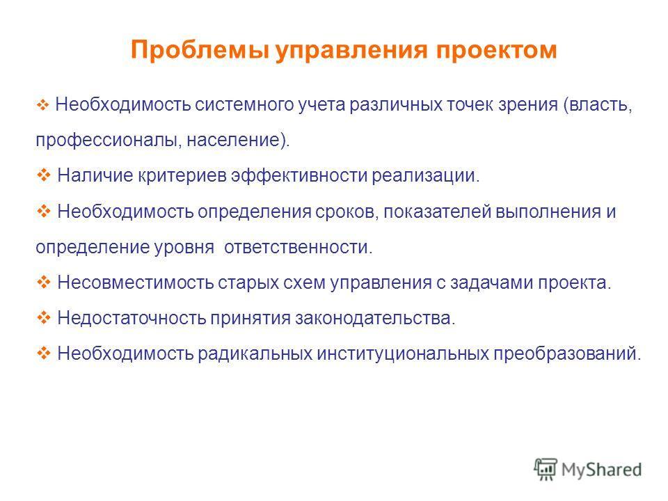 Проблемы управления проектом Необходимость системного учета различных точек зрения (власть, профессионалы, население). Наличие критериев эффективности реализации. Необходимость определения сроков, показателей выполнения и определение уровня ответстве
