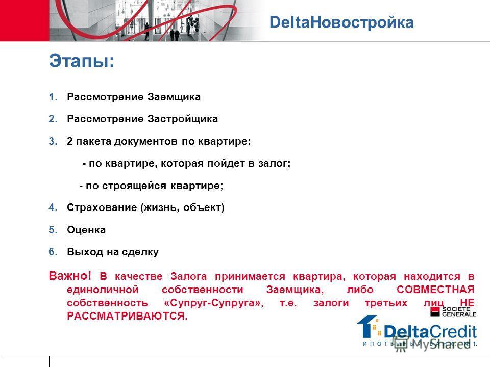 Этапы: Рассмотрение Заемщика Рассмотрение Застройщика 2 пакета документов по квартире: - по квартире, которая пойдет в залог; - по строящейся квартире; Страхование (жизнь, объект) Оценка Выход на сделку Важно! В качестве Залога принимается квартира,
