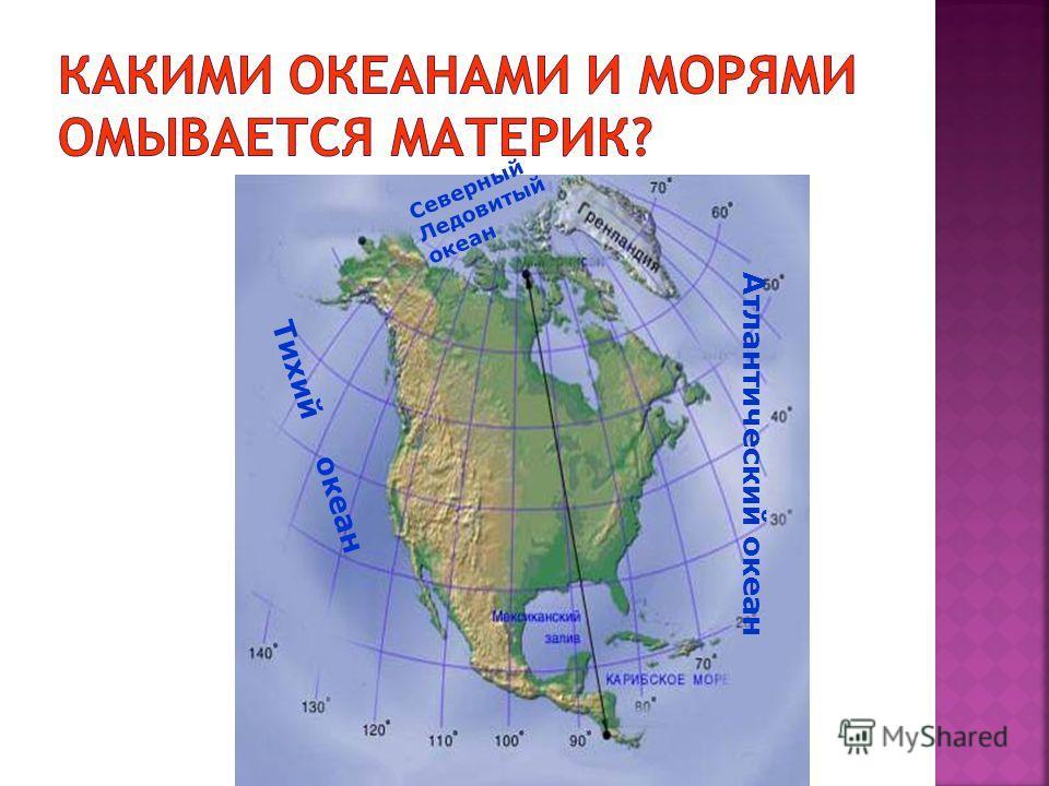 Атлантический океан Тихий океан Северный Ледовитый океан